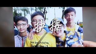 Publication Date: 2019-05-27 | Video Title: 聖若瑟書院2019普通話台灣學習交流團 - 《抉擇》