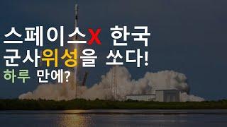 스페이스X 한국 군사위성을 쏘다! 기술적 의미