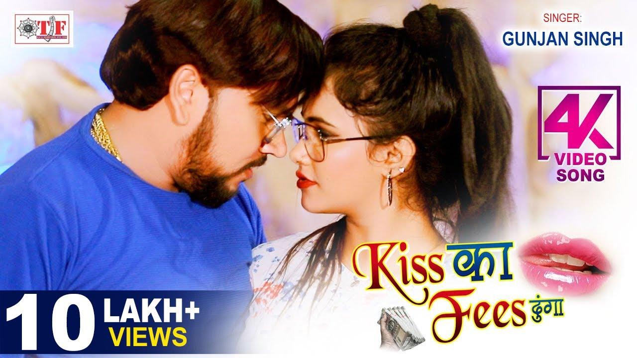 Gunjan Singh & Antra Singh Priyanka का Bhojpuri Rap Song | किश का फीस दूंगा_Kiss Ka Fees Dunga