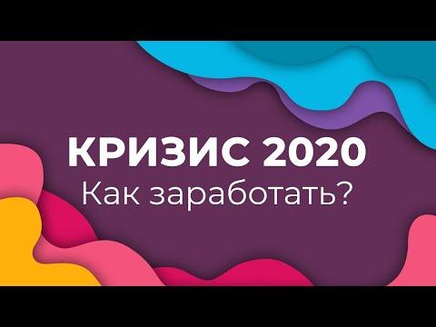 КАК ЗАРАБАТЫВАТЬ В КРИЗИС 2020 ГОДА НОРМАЛЬНЫЕ ДЕНЬГИ