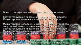 Покер стал официальным видом спорта в Украине