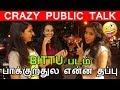 BITTU Padam பாக்குறதுல என்ன தப்பு | Tamil Girls Open Talk