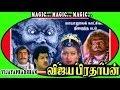 Vijaya Pradhaban Vittalachariyar Supper Hit Tamil Movie Full Movie Mayajala Cinema