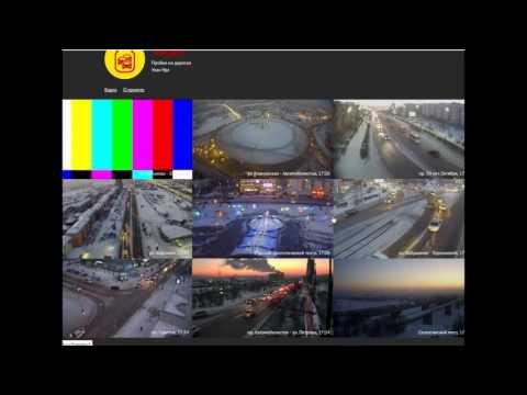 веб камера красноярск онлайн