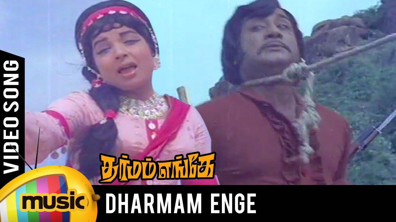 dharmam enge mp3 songs