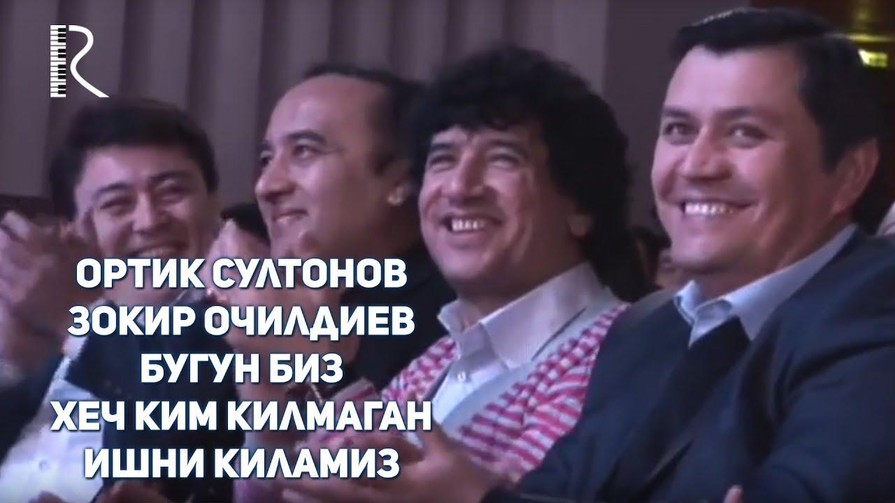 Ортик Султонов - Зокир Очилдиев - Бугун биз хеч ким килмаган ишни киламиз