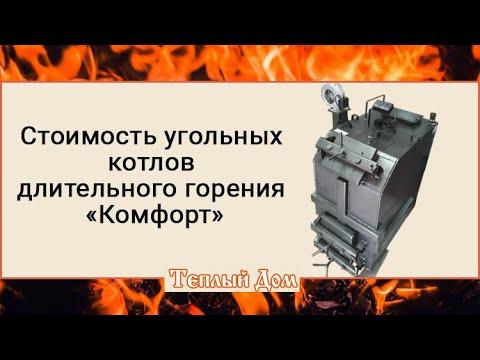 Стоимость угольных котлов длительного горения «Комфорт», пр-во Казахстан, компания «Теплый Дом»