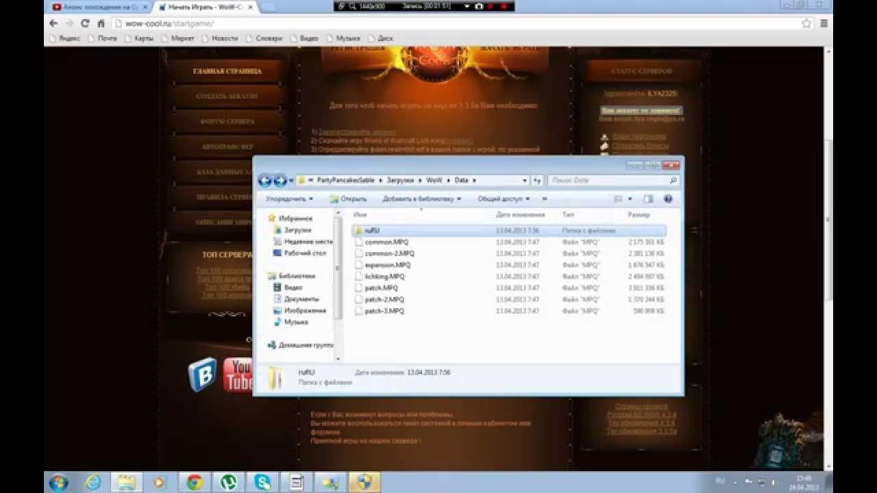 wow скачать сервер 3.3.5
