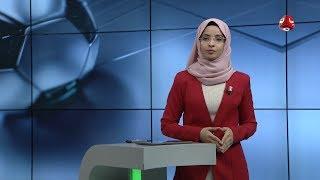 النشرة الرياضية   06 - 01 - 2020   تقديم صفاء عبدالعزيز   يمن شباب