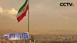 [中国新闻] 伊朗警告将退出伊核协议 伊朗常住联合国代表指责美国退出协议 | CCTV中文国际