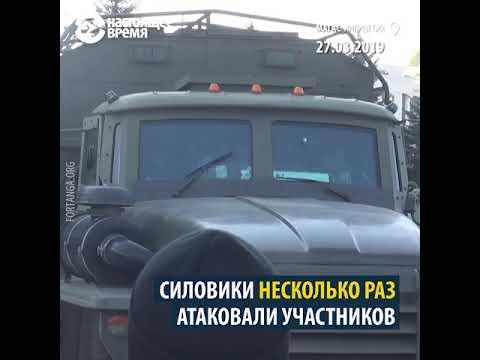 Разгон акции протеста в Ингушетии