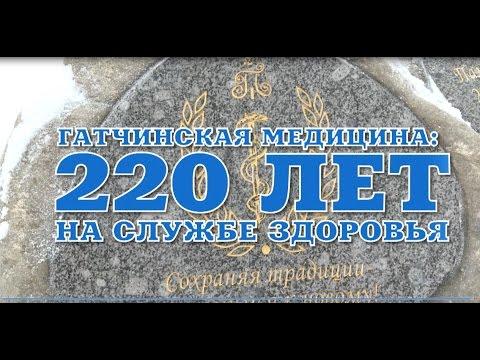 Гатчинская медицина: 220 лет на службе здоровья
