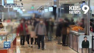 백화점-대형마트 시음·시식 금지…비수도권 내일부터 연장 영업 / KBS 2021.02.07.