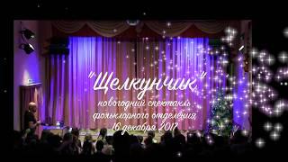 Новогодний спектакль фольклорного отделения 16 декабря 2017