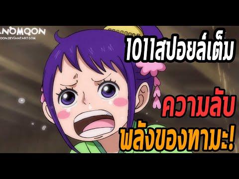 วันพีช- 1011สปอยล์เต็ม ความลับพลังของทามะ -Manga World