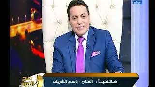 تعليق غير متوقع من الفنان باسم الشريف علي رأيه في الشاعر الراحل