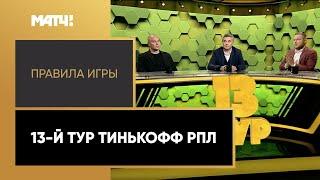 Правила игры 13 й тур Тинькофф РПЛ