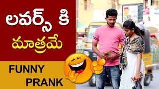 Lovers ki Matrame Telugu Funny Prank | Pride Guru