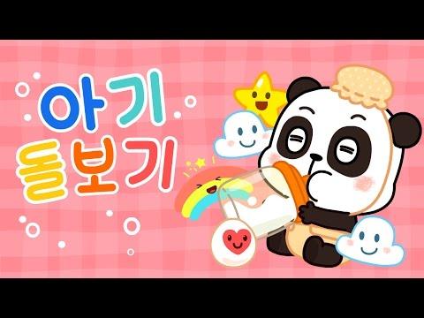 아기돌보기 최신 동요 어린이노래 Super Simple Songs Kids Songs 유아교육 베이비버스 어린이교육