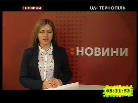UA: Тернопіль: 25.03.2019. Новини. 8:30