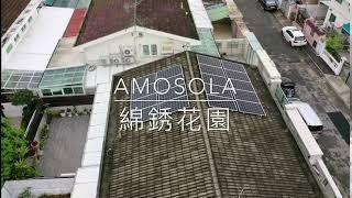 AMOSOLA 安能村屋太陽能發電系統 5