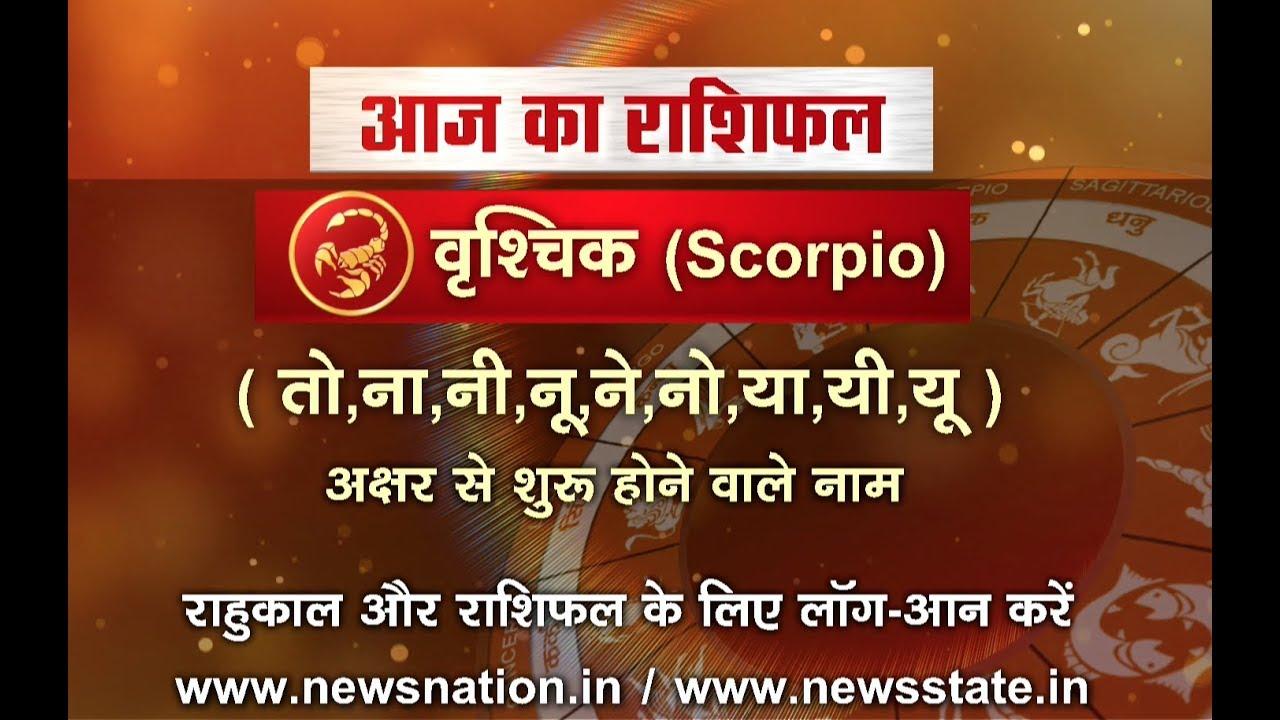 Scorpio Moon Sign Horoscope