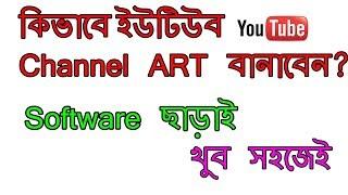 كيفية إنشاء قناة يوتيوب الفن l البنغالية l دينار بحريني التكنولوجيا مكتب 2017
