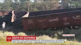 Вантажний потяг зійшов з рейок вранці під Дніпром(, 2018-06-19T09:11:27.000Z)