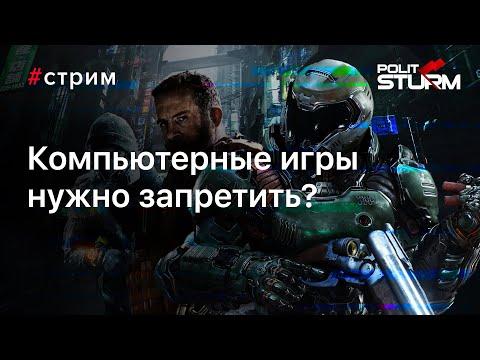 Компьютерные игры нужно
