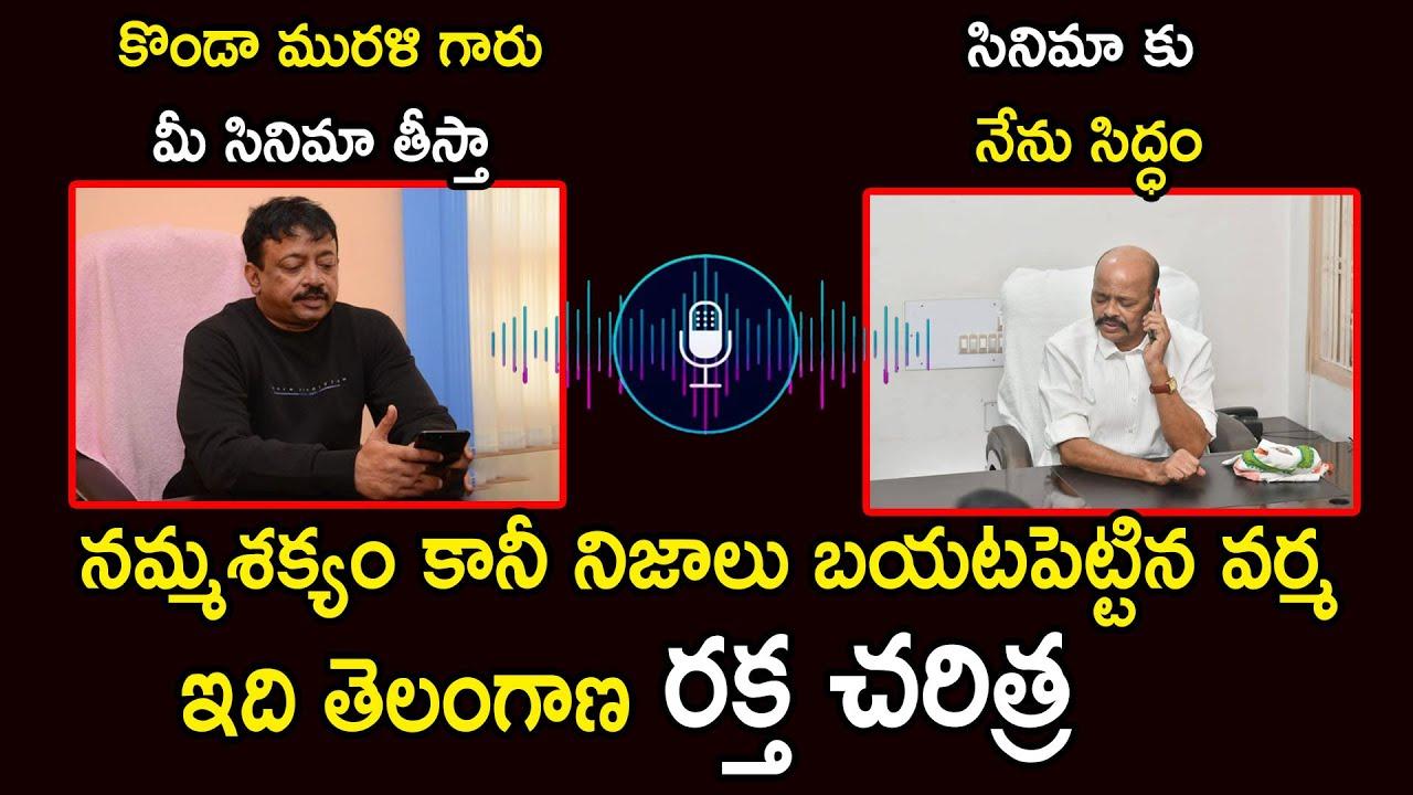 Ram Gopal Varma Konda Murali Audio | Ram Gopal Varma About Konda Murali Movie Update |#ramgopalvarma