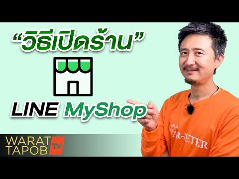 วิธีเปิดร้านและตั้งค่าเบื้องต้น LINE MY SHOP |  วิธีใช้ LINE MY SHOP EP1