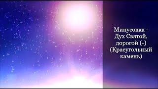 Скачать Минусовка Дух Святой дорогой Краеугольный камень