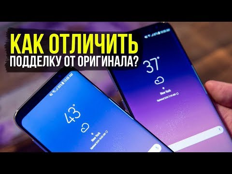 Как отличить серый телефон от оригинала самсунг