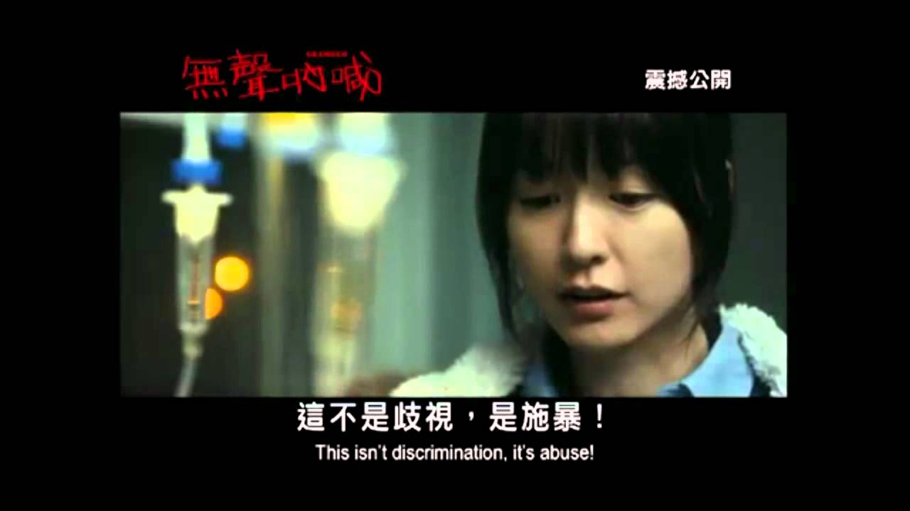 無聲吶喊 Silenced Trailer - YouTube