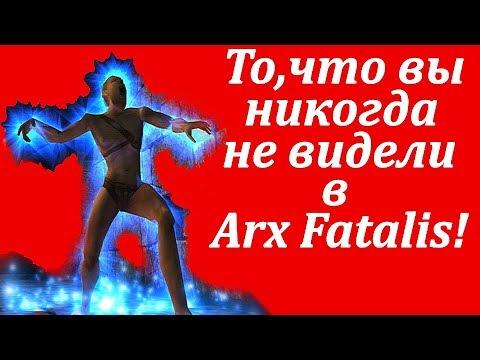 Секреты Arx Fatalis о которых мало кто знает!