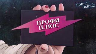 """Телепрограмма """"Профи Плюс"""" (Повар, кондитер). Димитровградский техникум профессиональных технологий"""