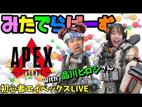 APEXライブ配信品川ヒロシさんとエーペックスLive!〈APEX/PS5版〉