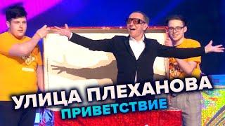 КВН Улица Плеханова Приветствие КВН Высшая лига 4 я 1 8 финала 2021