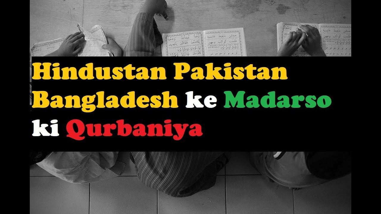 Hindustan Pakistan Bangladesh Ke Madarso Ki Qurbaniya || Maulana Tariq Jameel