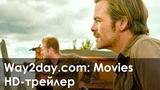 Любой ценой – Русский трейлер (2016, HD)
