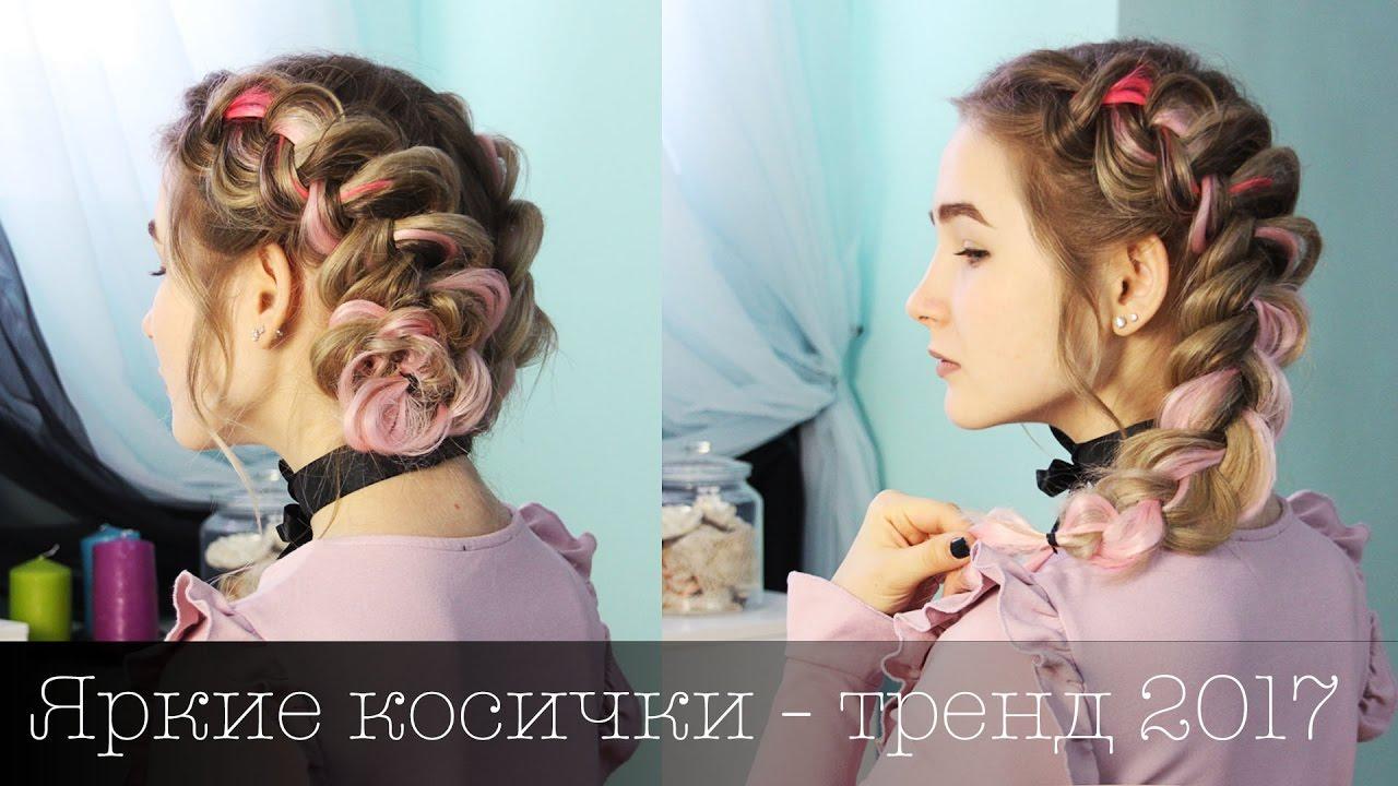 Розовые косички. Как получить цветные пряди без вреда для волос.