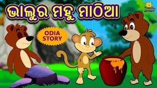 ଭାଲୁର ମହୁ ମାଠିଆ - Big Bears Honey Pot   Odia Story for Children   Odia Fairy Tales   Koo Koo TV Odia