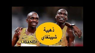 Tokyo 2020 نهائي سباق 5000 متر أولمبياد