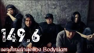149.6 - Bodyslam เพลงใหม่มาแรง