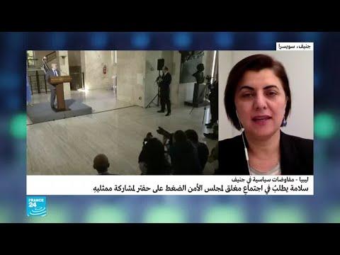 المبعوث الدولي إلى ليبيا يطلب الضغط على حفتر للعودة إلى طاولة المفاوضات  - نشر قبل 53 دقيقة