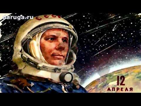 Всемирный день авиации и космонавтики Международный день