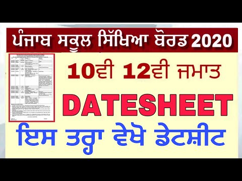 How to Check PSEB 10th 12th Datesheet 2019 || PUNJAB SCHOOL EDUCATION BOARD DATESHEET 2019