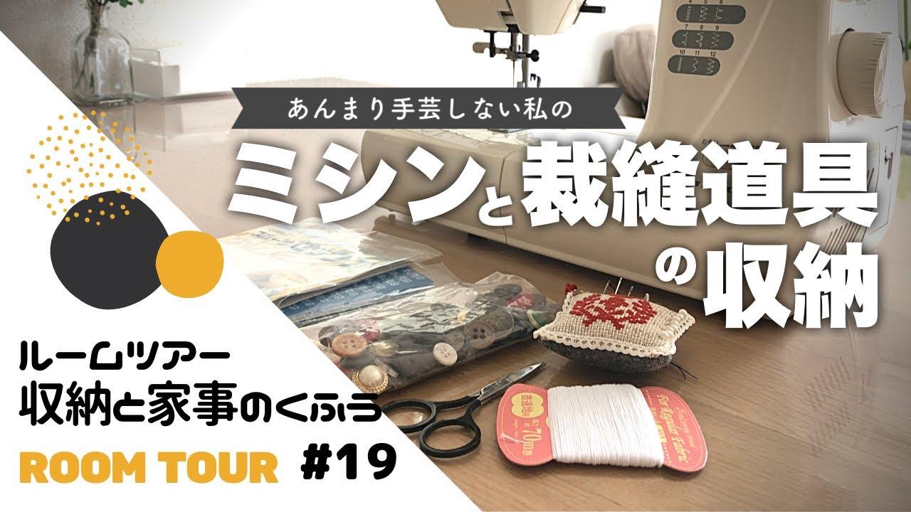 【ルームツアー#19】ミシンと裁縫道具の収納 無印良品アイテムにミシン入れてみた。 わが家の収納と家事のくふう