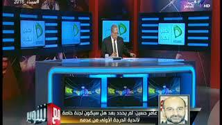 عامر حسين يكشف موعد مباراة السوبر المصري السعودي