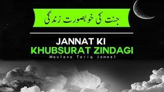 Khubsurat Life By Tariq Jameel